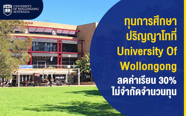 ทุนการศึกษาปริญญาโทที่-University-Of-Wollongong-ลดค่าเรียน-30%-ไม่จำกัดจำนวนทุน