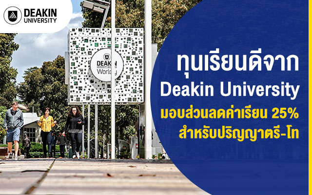 Deakin Scholarship for Excellence