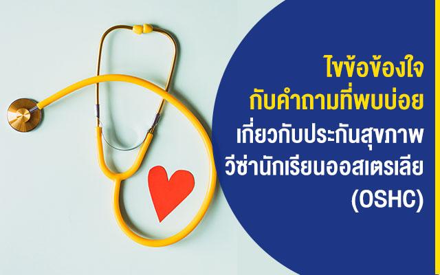 ไขข้อข้องใจกับคำถามที่พบบ่อยเกี่ยวกับประกันสุขภาพวีซ่านักเรียนออสเตรเลีย (OSHC)