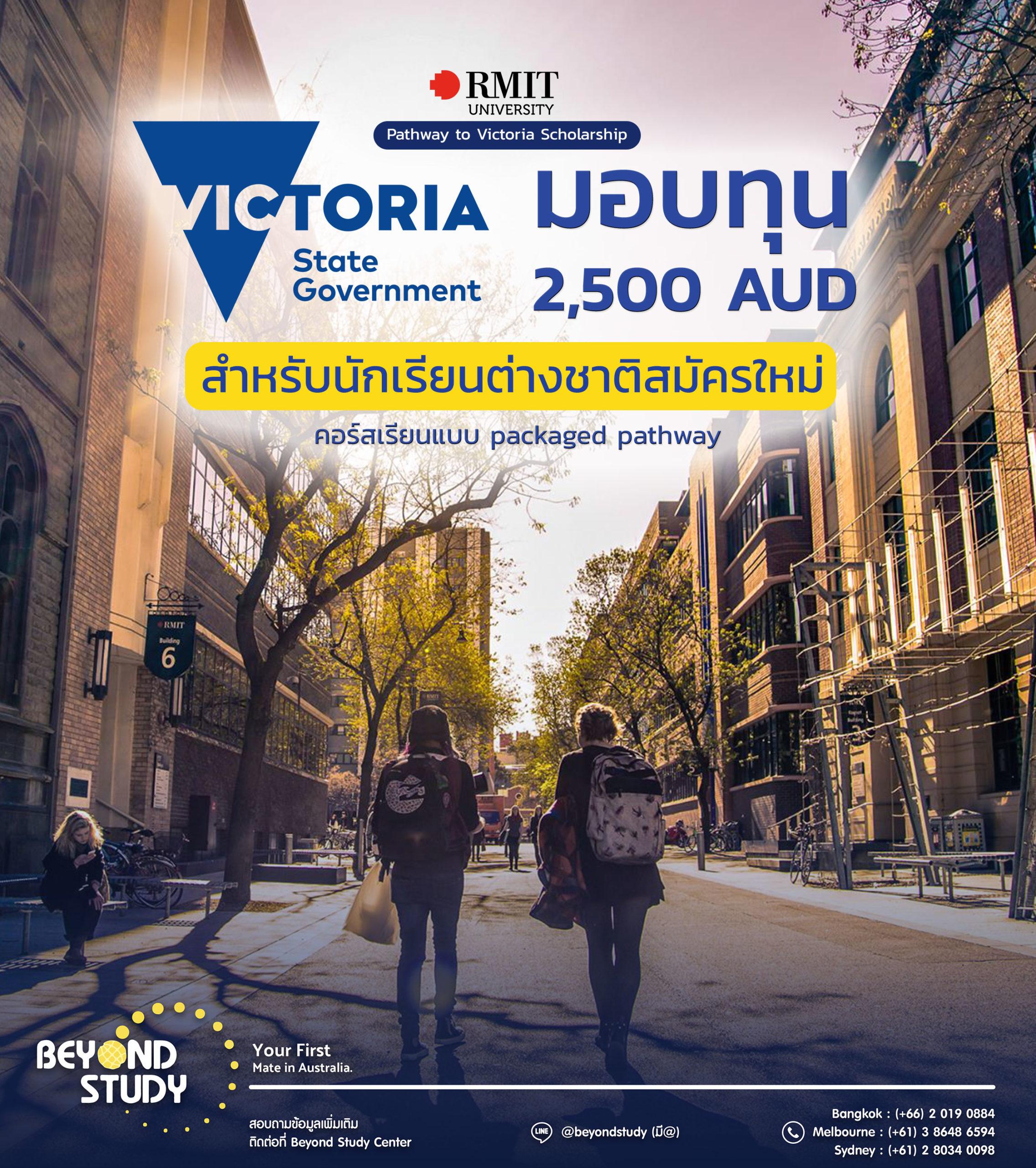 Pathway to Victoria Scholarship
