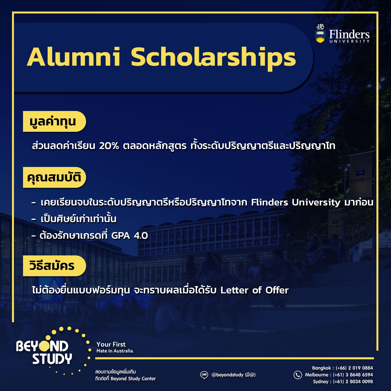 Alumni-Scholarships