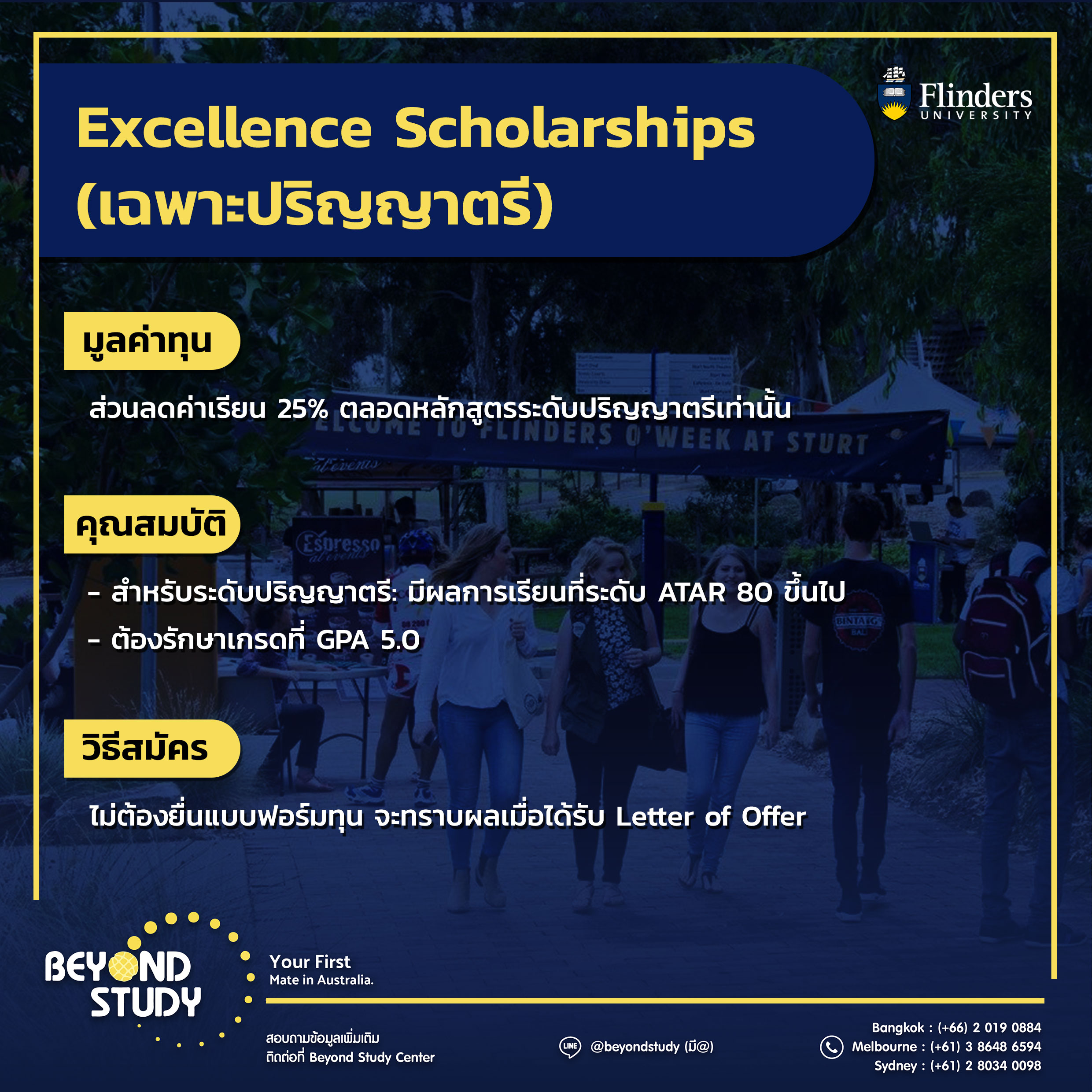 Excellence-Scholarships