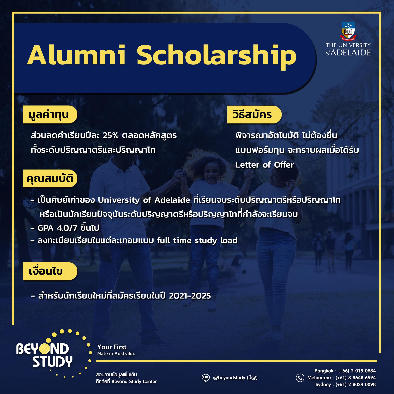 UA-Alumni-Scholarship