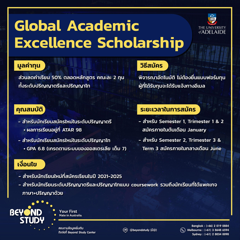 UA-Global-Academic-Excellence-Scholarship