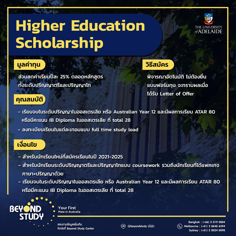 UA-Higher-Education-Scholarship