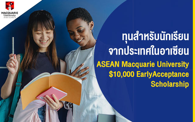 ASEAN---Macquarie-University-10,000-Early-Acceptance-Scholarship