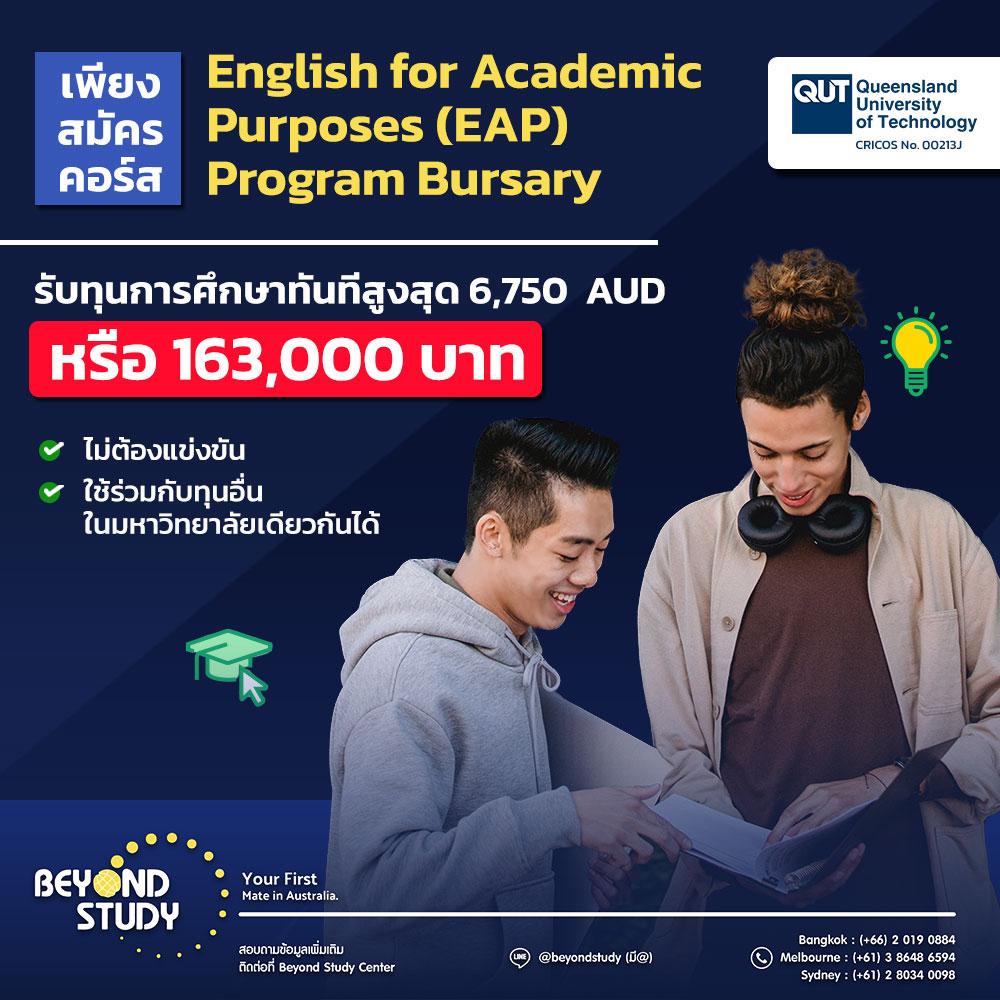 QUT_English-for-Academic-Purposes-(EAP)-Program-Bursary