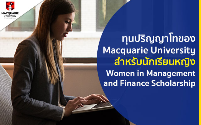 Women-in-Management-and-Finance-Scholarship